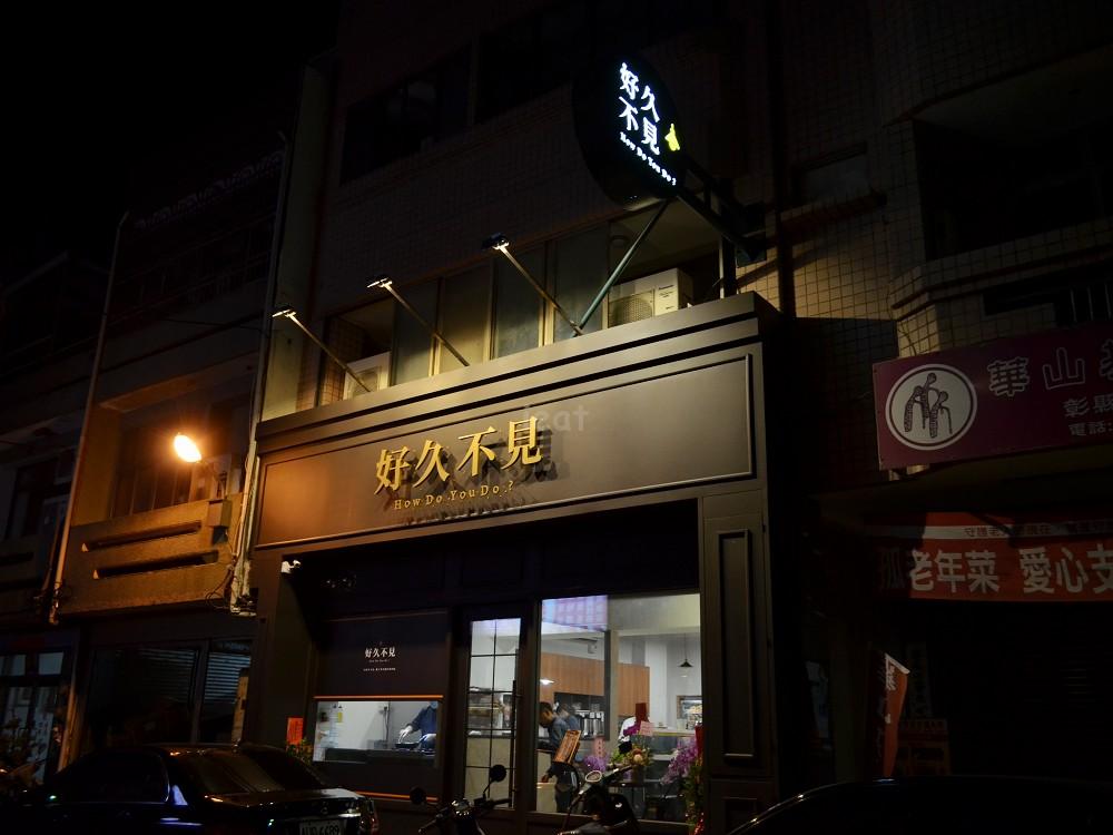 好久不見 鹿港新開幕 鹿港聚餐 鹿港朝和咖啡館 鹿港咖啡館