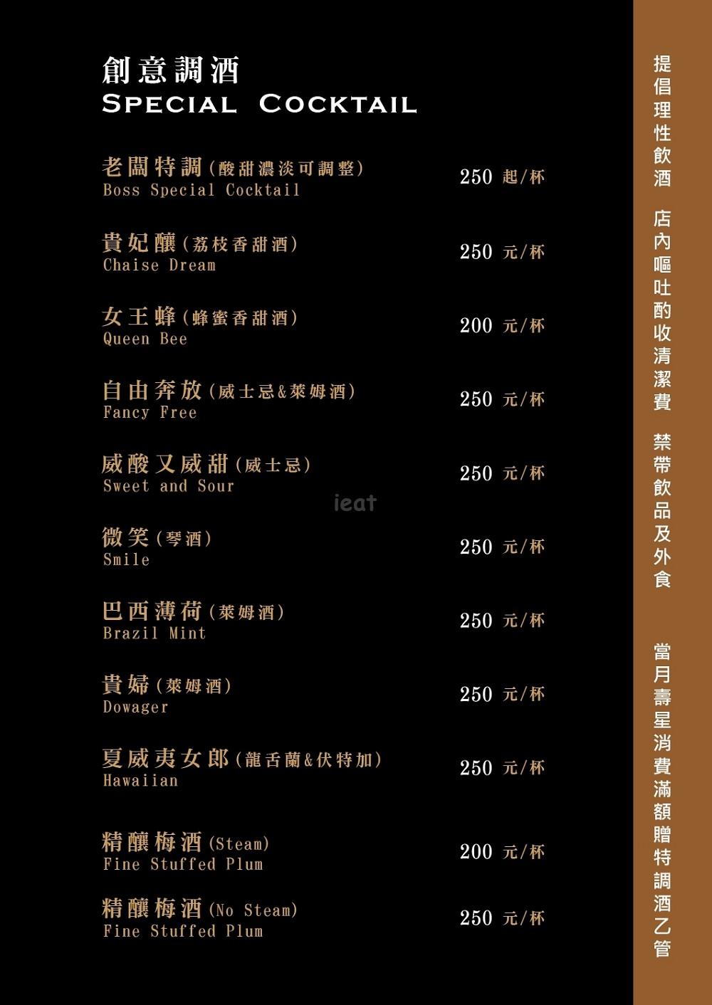 星城小酒吧│ 嘉義東區美食,嘉義酒吧推薦。