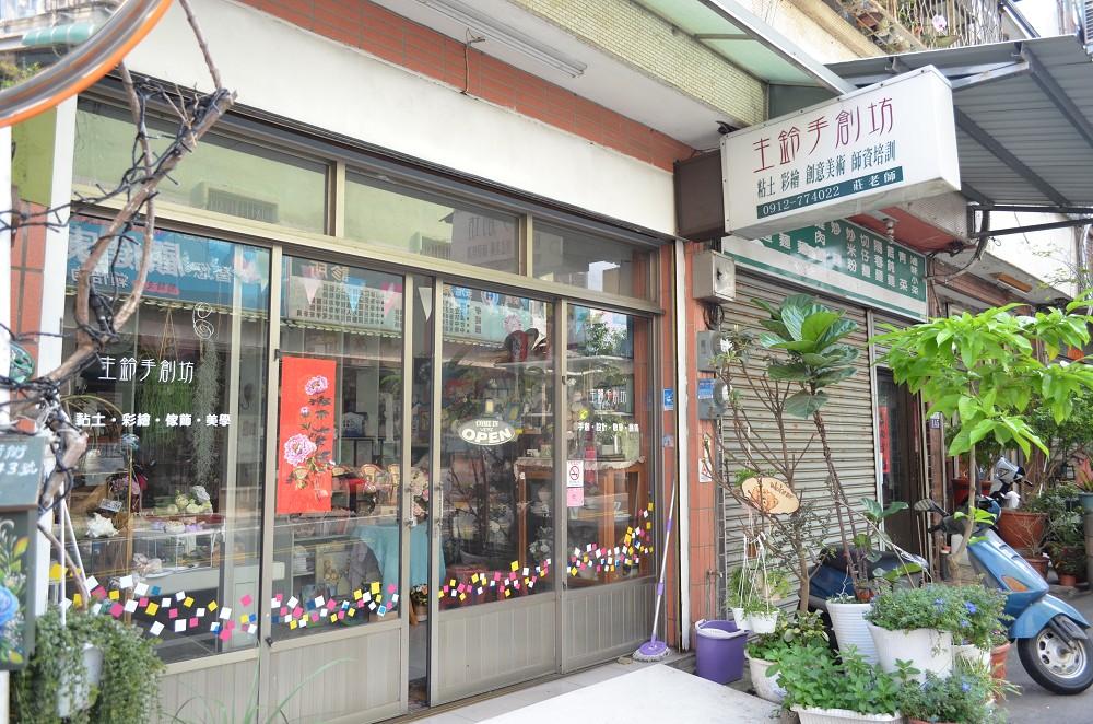 東海藝術街 母親節活動 myfoot 咖啡地圖 主鈴手創坊