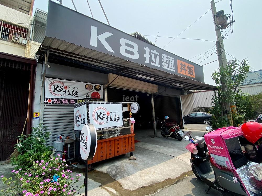 K8拉麵 私人廚房 彰化拉麵 社頭美食 社頭美食