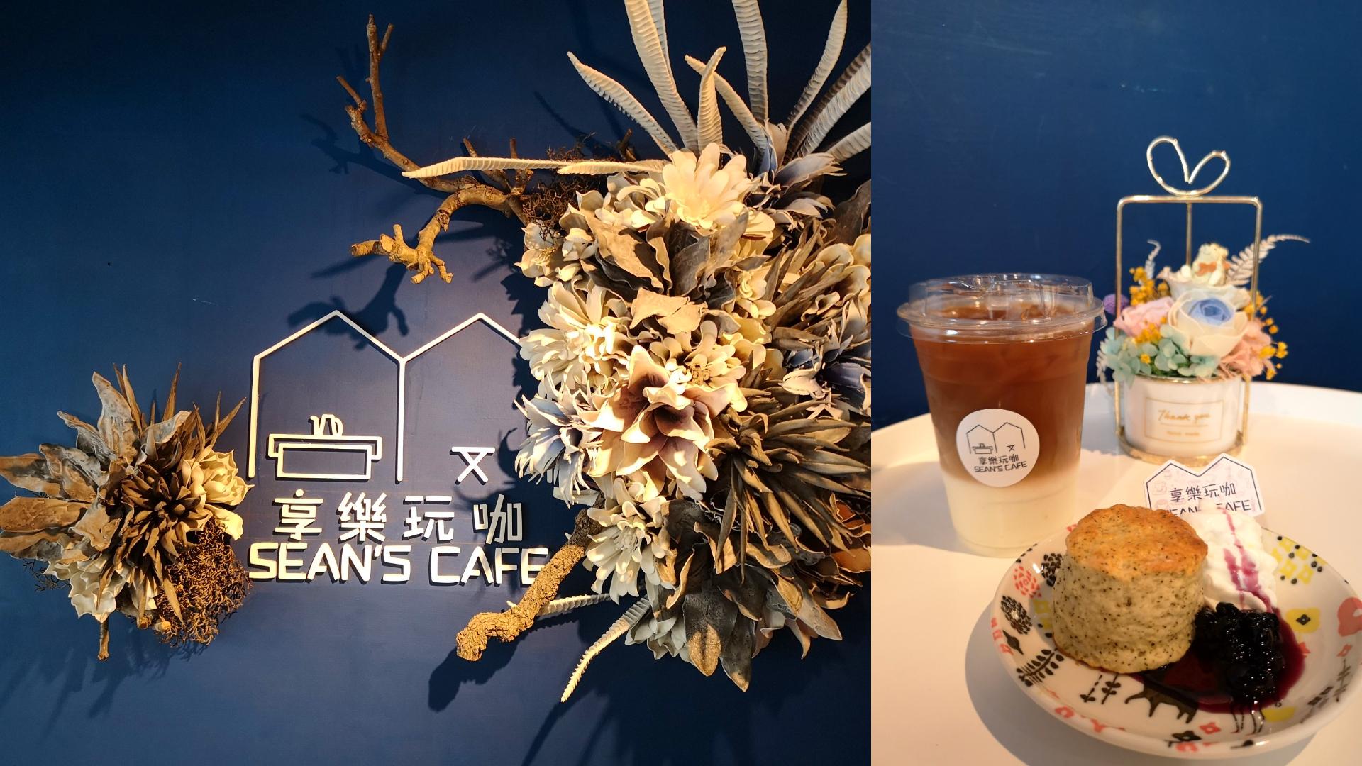 享樂玩咖 │彰化美食,彰化下午茶,彰化咖啡館