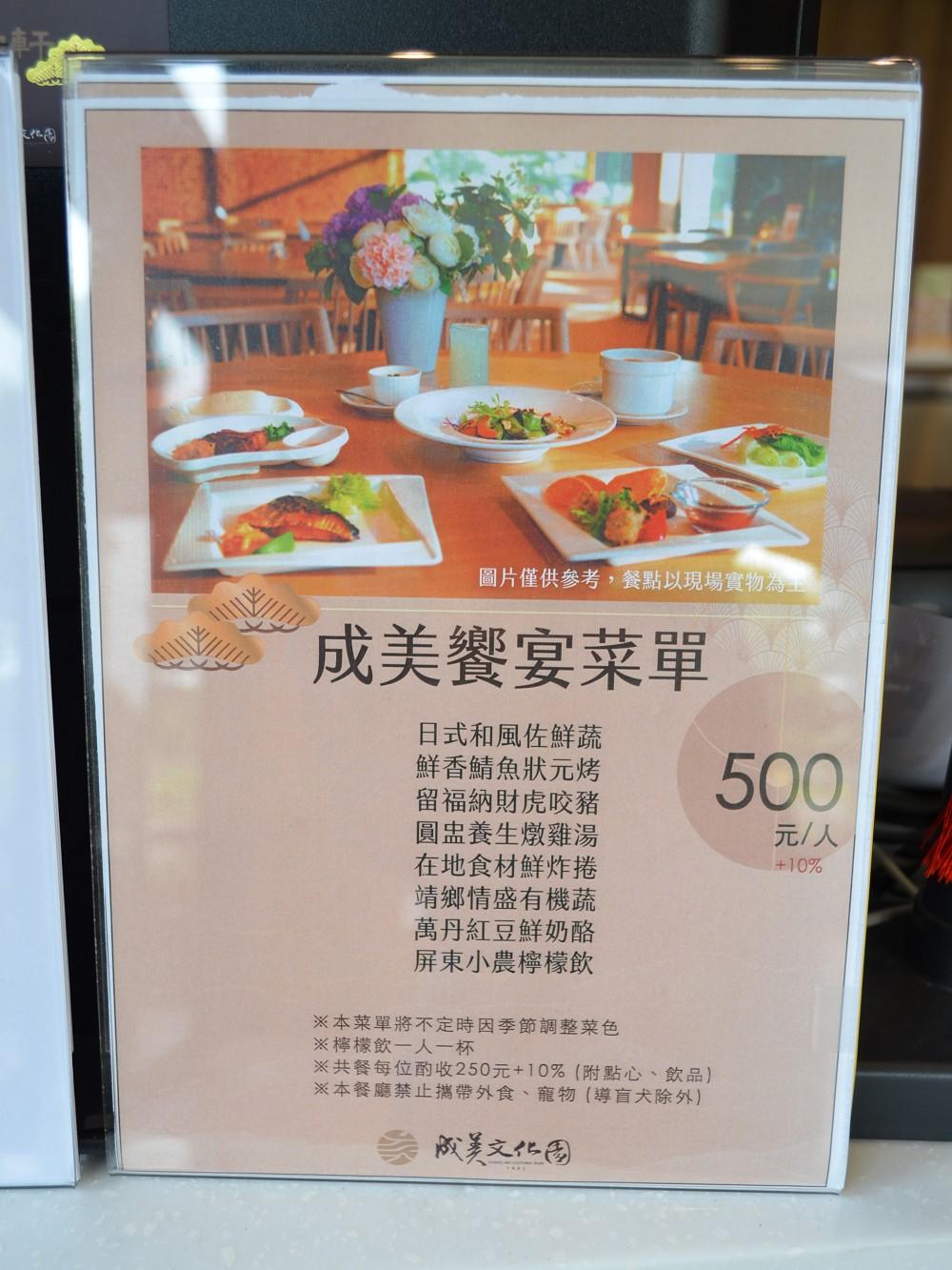 成美餐廳 松柏軒 成美松柏軒 永靖聚餐 彰化聚餐 彰化餐廳推薦
