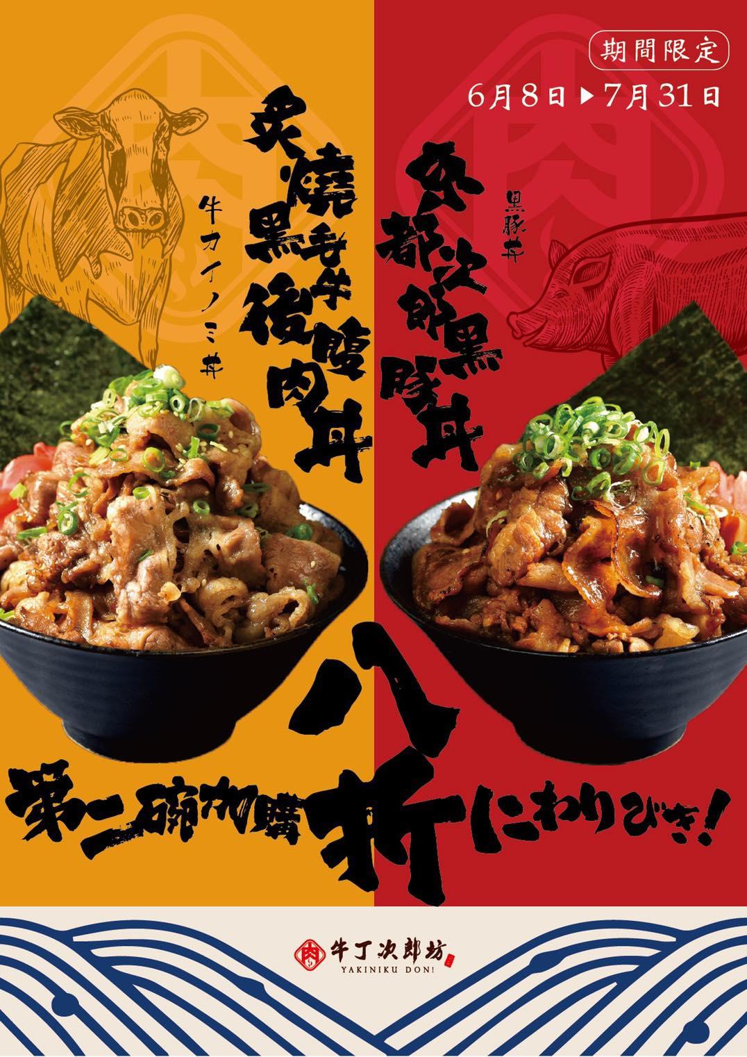 牛丁次郎坊x深夜裡的和魂燒肉丼 │ 彰化美食,彰化便當,彰化丼飯。