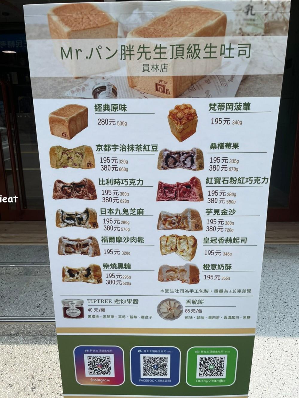 員林火車站生吐司 Mr.パン 胖先生頂級生吐司