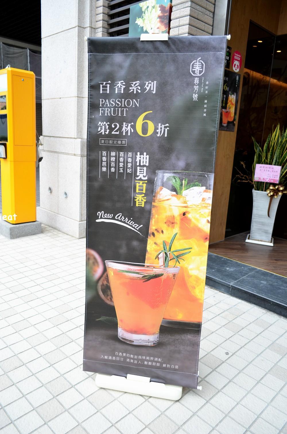 春芳號 嶺東店 台中飲料 嶺東附近飲料 嶺東附近美食
