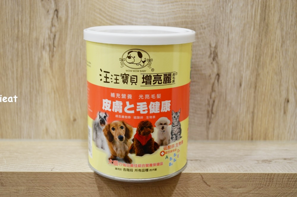 汪汪寶貝 狗狗營養品推薦 狗狗 腸胃保健