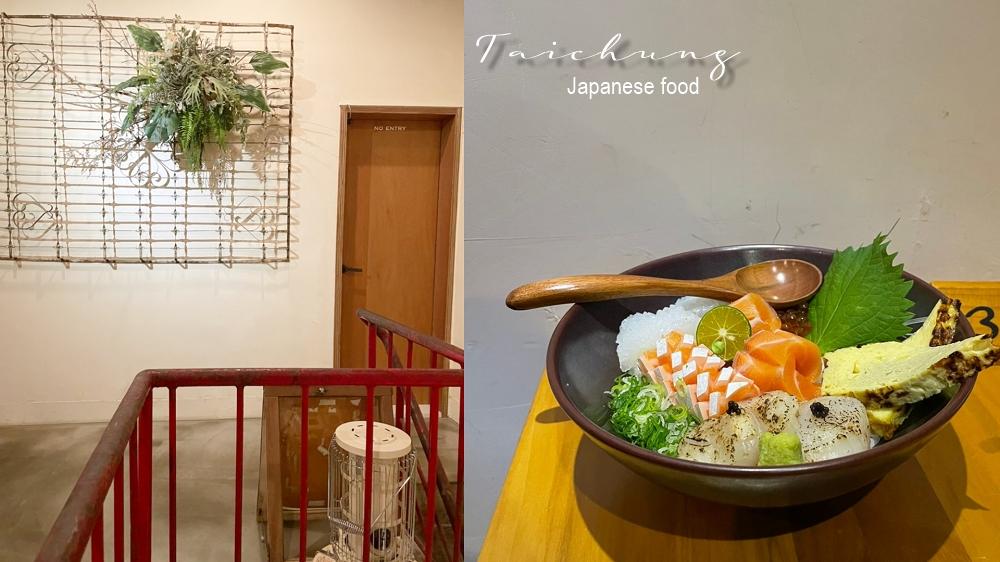 回 未了 日式丼飯│台中美食,台中日式料理,老宅餐廳。