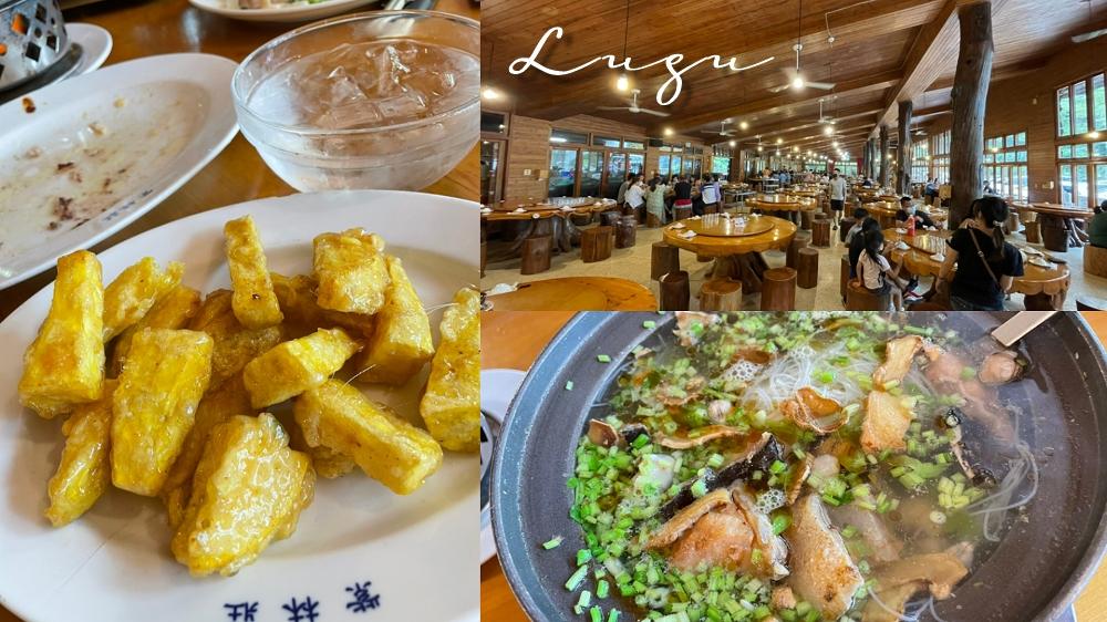 紫林莊野菜料理 鹿谷餐廳 南投餐廳 溪頭餐廳