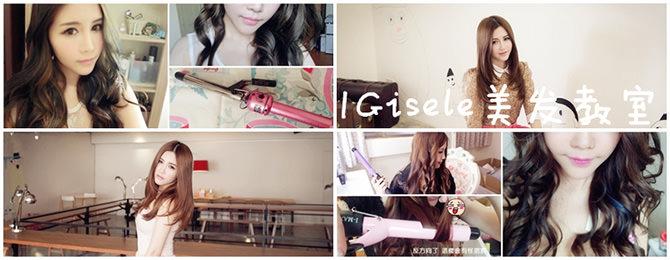 IGisele美发教室