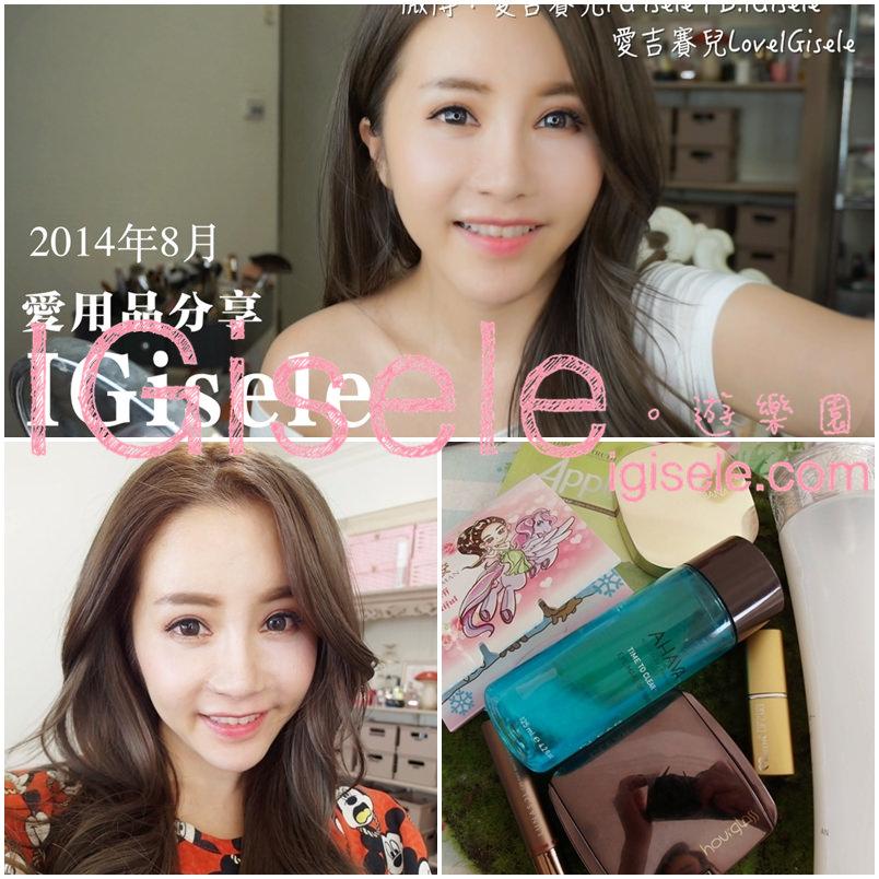 [影音]  IGisele 的彩妝保養愛用品分享2014年8月