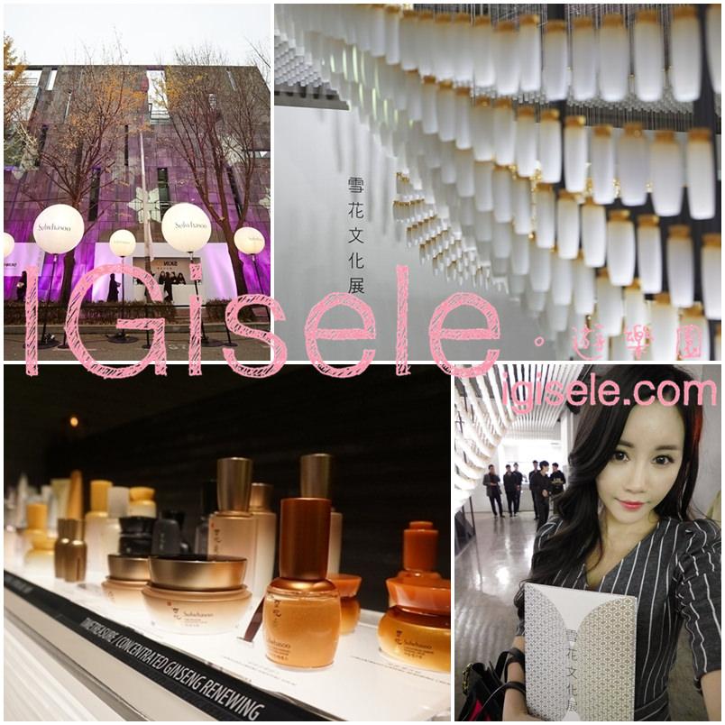 [活動] 跟我一起來去韓國看2014 雪花文化展&搶先體驗 滋如臻人蔘能量緊顏精萃