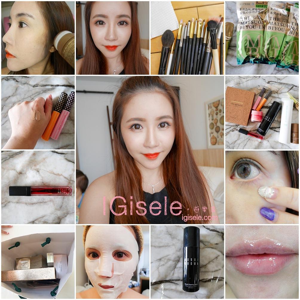 [影音] IGisele 的彩妝保養愛用品分享2016年6月7月