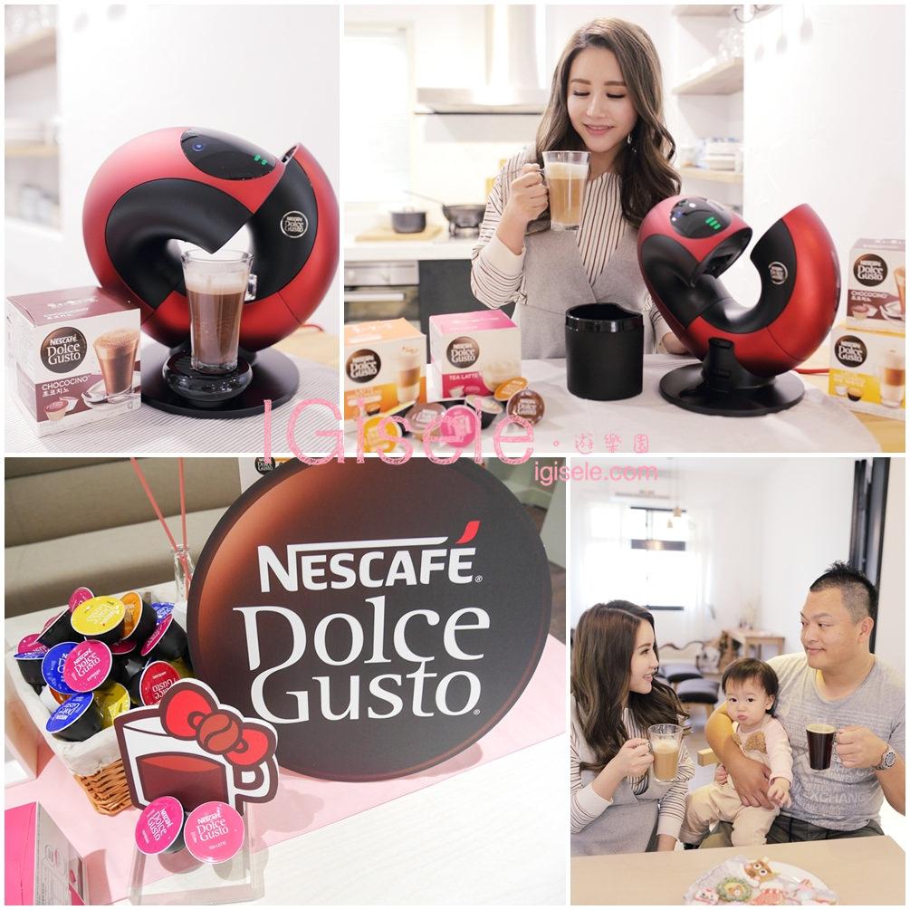 [家电] 家里也有个咖啡馆。Nescafé Dolce Gusto 雀巢多趣酷思胶囊咖啡机