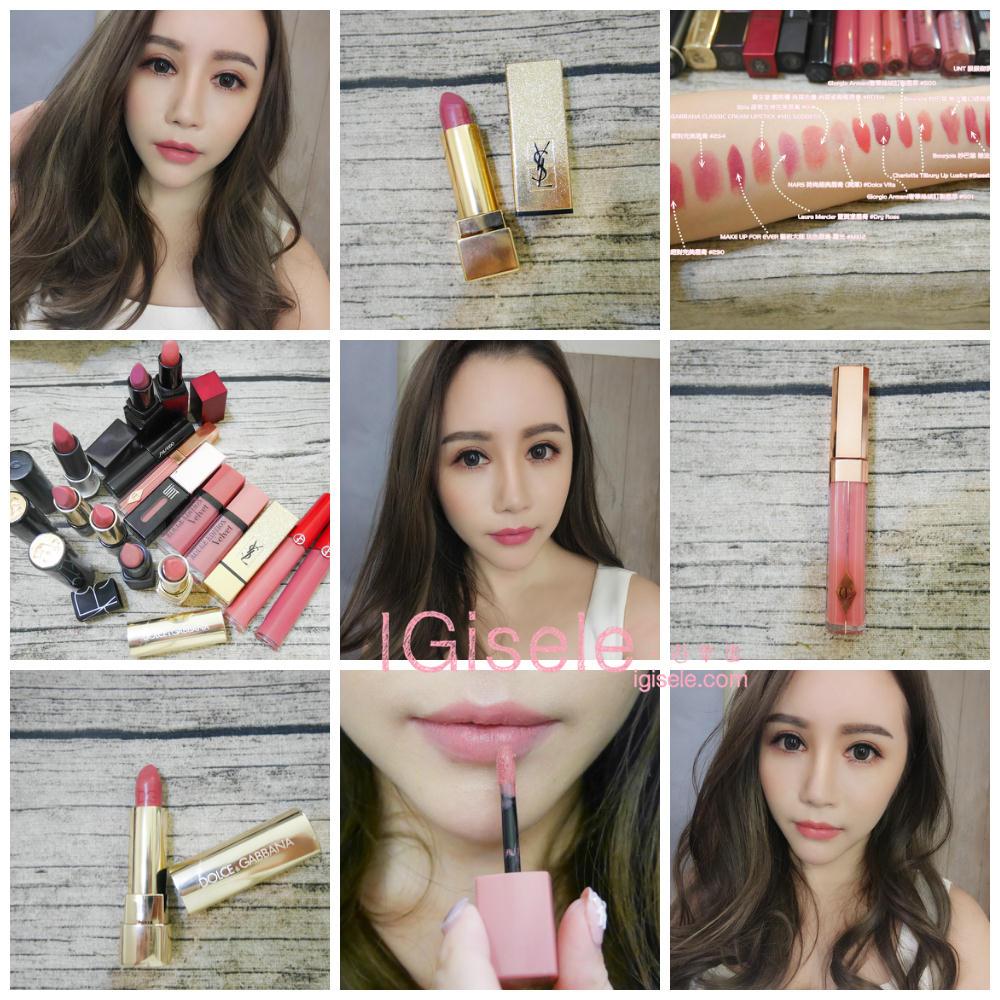 [彩妝] 唇彩控必看。15隻乾燥玫瑰色唇彩大試色 (也可以說是MLBB色)
