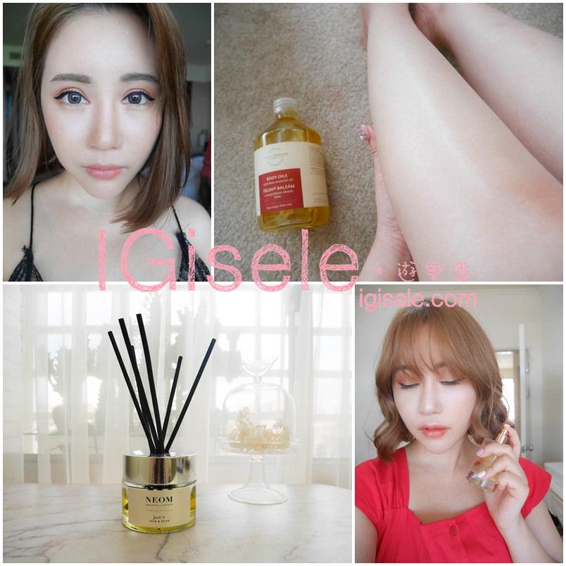 [美妝] IGisele 的彩妝保養愛用品分享2017年6月