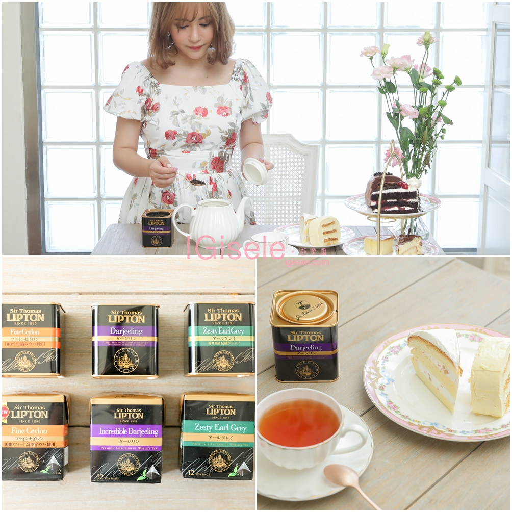 [茶葉] 家裡美好的下午茶.大吉嶺、伯爵、錫蘭紅茶你要哪一款.立頓LIPTON 極品爵士茶