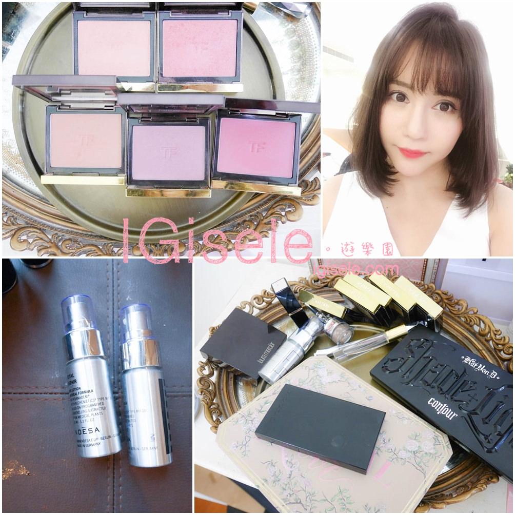 [美妝] IGisele 的彩妝保養愛用品分享2017年7月