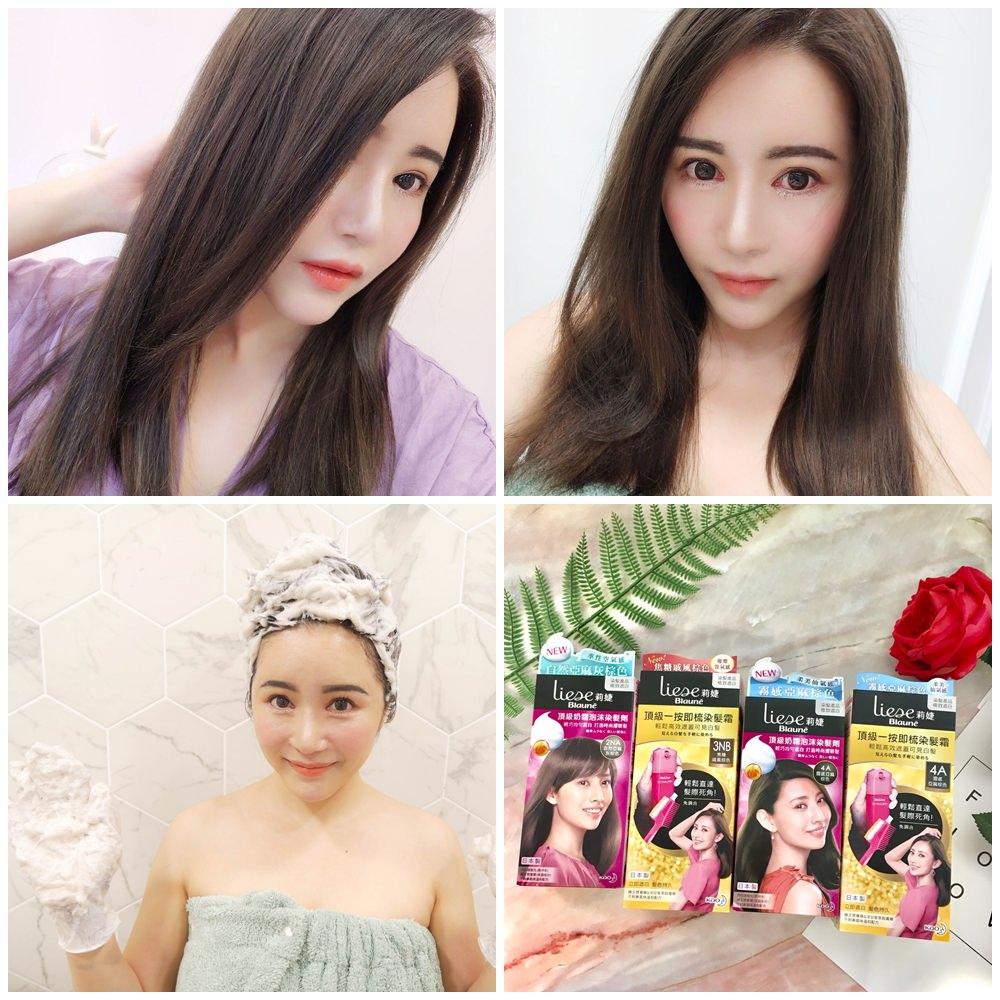 [DIY染髮] 在家也能自己染出自然亞麻灰棕色 Liese Blaune莉婕頂級奶霜泡沫染髮劑簡單上手!