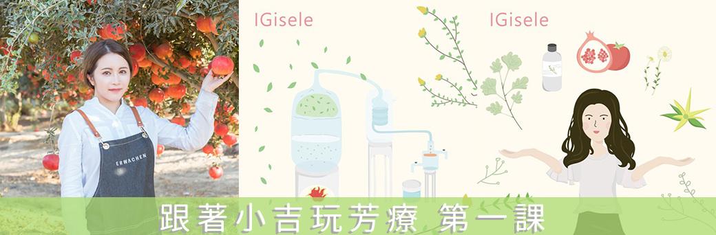 [精油] 營造美妙的芳香生活 ,跟著小吉玩芳療 第五課