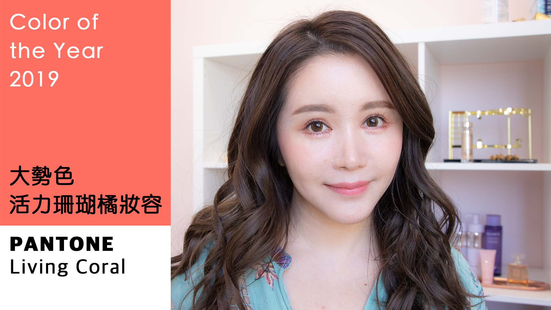 [YOUTUBE] 2019 Pantone大勢色【活力珊瑚橘】妝容 展現一整年的活力!