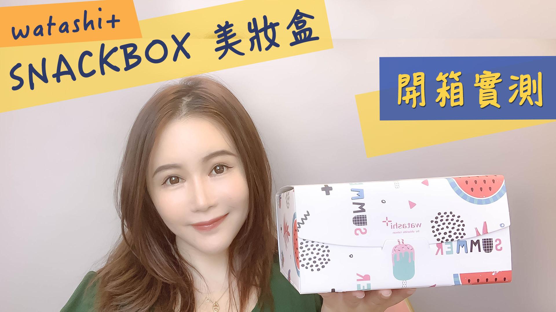 [YOUTUBE] 資生堂 watashi+ 美妝盒大開箱與真實實測 | 2019 IGisele