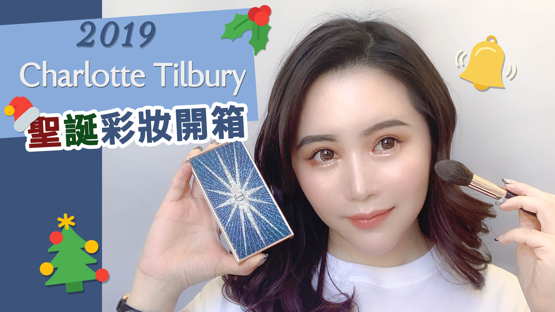 [YOUTUBE] 2019 Charlotte Tilbury 聖誕彩妝開箱!