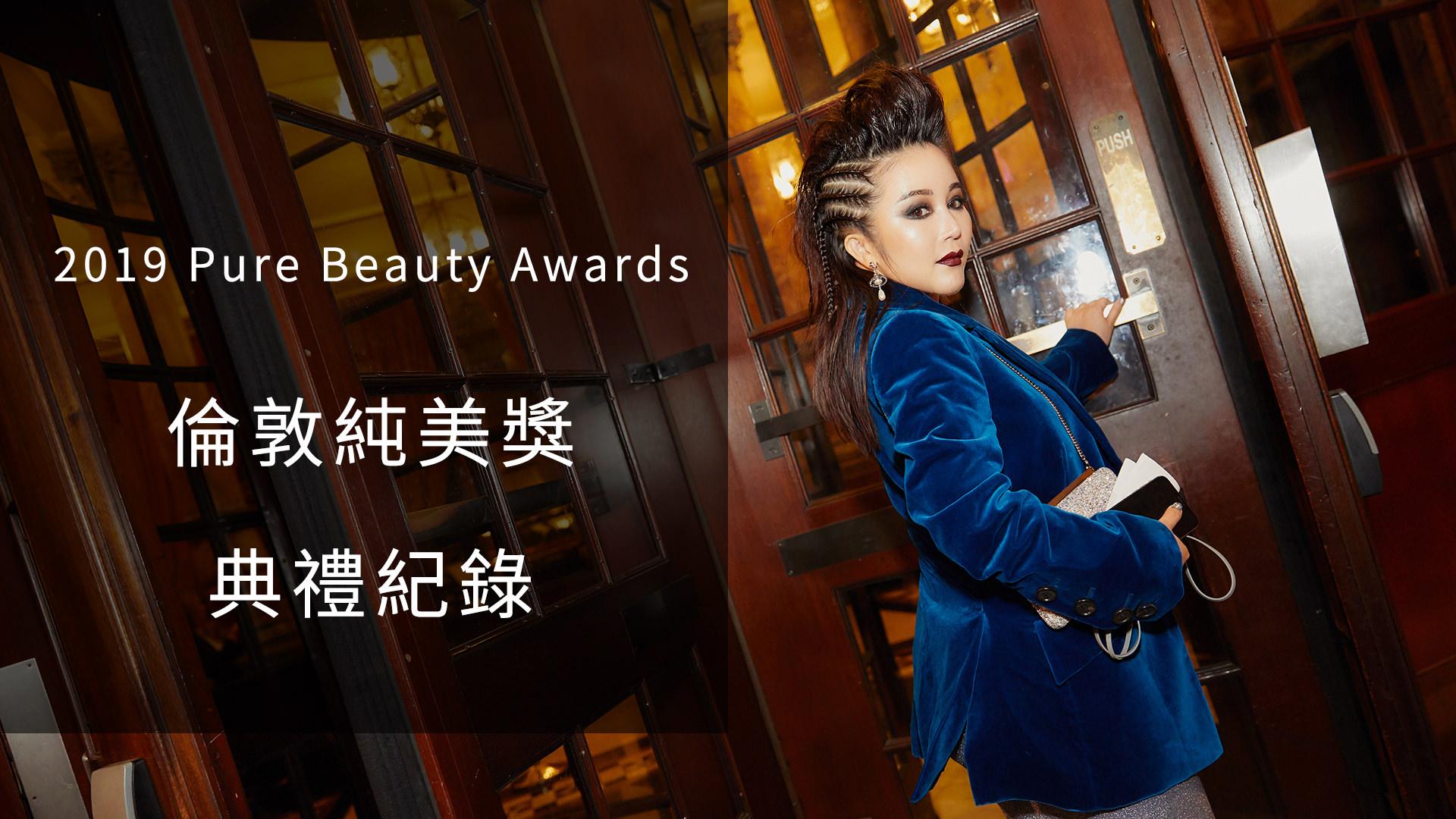 [YOUTUBE] 2019 Pure Beauty Awards 倫敦純美獎典禮紀錄~
