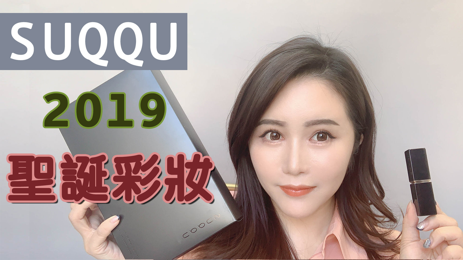 [YOUTUBE] 2019 SUQQU 聖誕彩妝開箱~輕鬆上手簡易上班族妝容