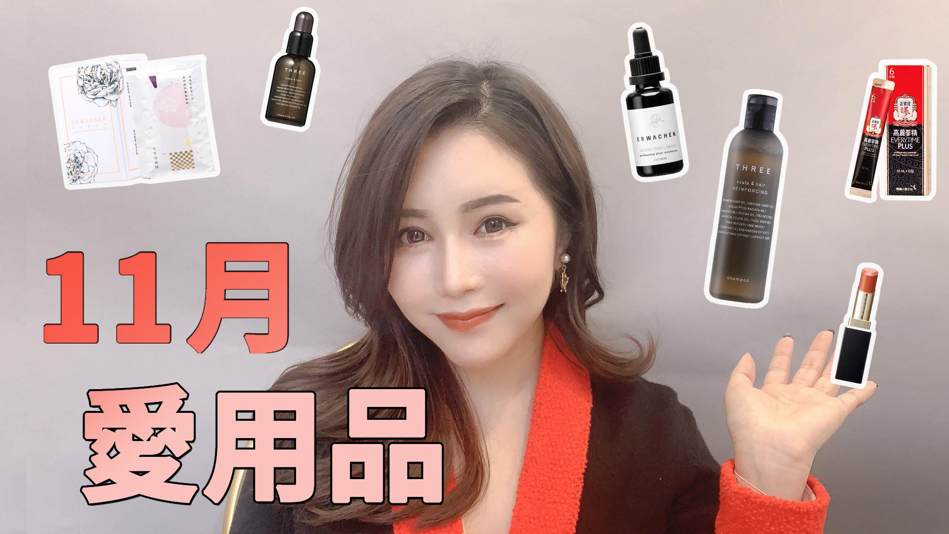 [YOUTUBE] 11月愛用品:保養品 / 彩妝 / 健康 /生活 / November Favorites | 2019 IGisele