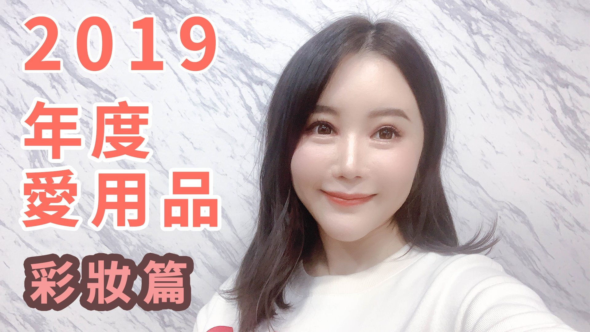 [YOUTUBE]  2019年度愛用品大賞 彩妝篇 IGisele 愛吉賽兒