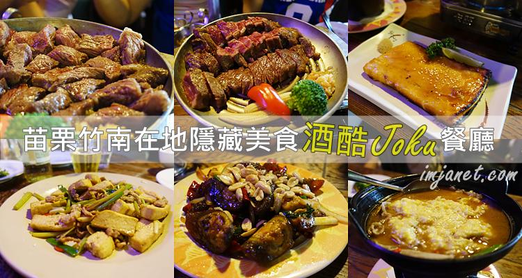 苗栗竹南美食|酒酷Joku熱炒在地隱藏美食,招牌安格斯牛肉必點