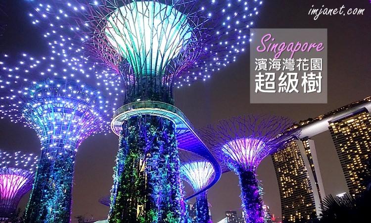 新加坡‧濱海灣花園》新加坡必去景點,天空樹百萬夜景浪漫指數破表,一腳踏入阿凡達電影世界