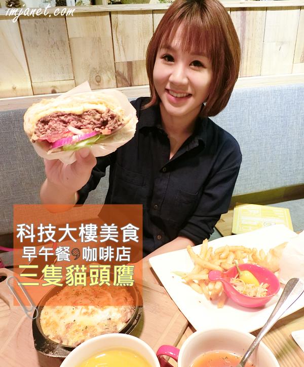 台北科技大樓站美食|三隻貓頭鷹3 owls cafe早午餐,溫暖明亮又舒服的用餐空間