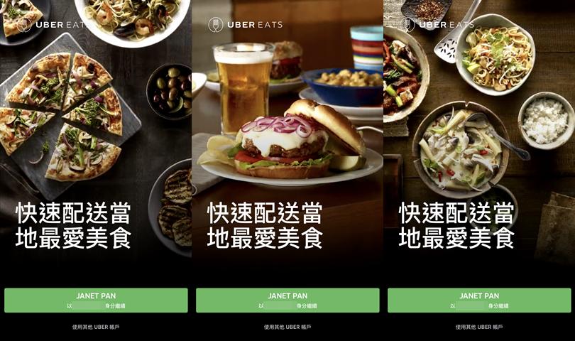 外送APP:UberEATS》Uber也可以點餐外送!文內附優惠序號首二次點餐可折100元,比店裡吃還划算