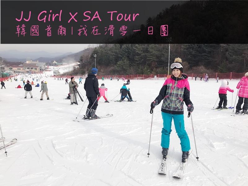韓國・首爾|SA Tour滑雪一日團,我的滑雪初體驗!洪川大明滑雪場(上)行前準備篇