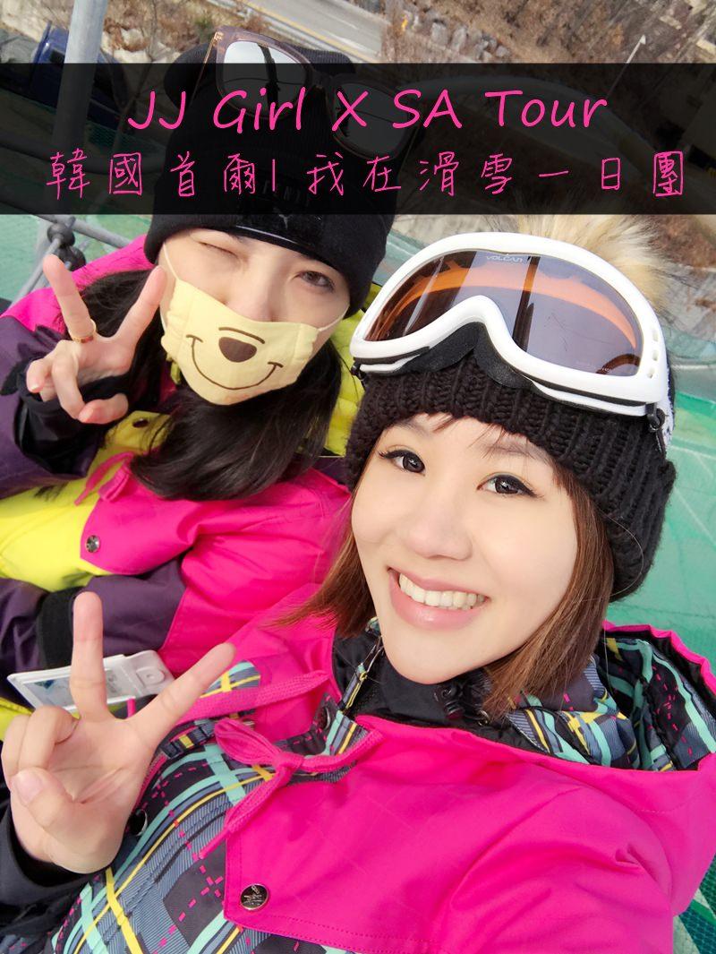 韓國・首爾|SA Tour滑雪一日團,我的滑雪初體驗!洪川大明滑雪場(下)滑雪實戰及環境介紹篇