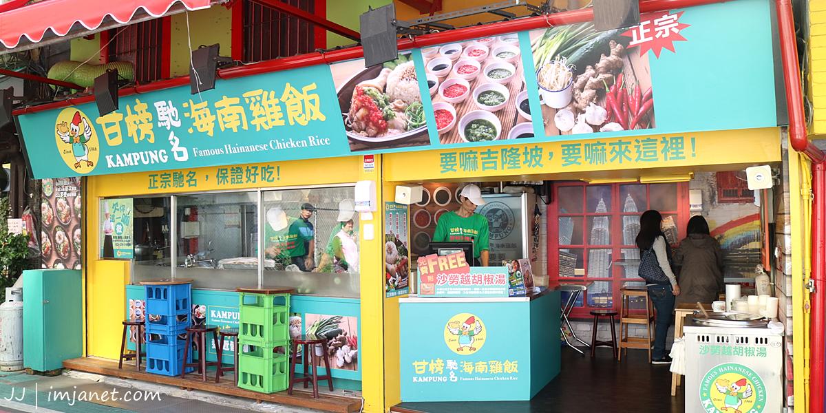 台北‧中山站》甘榜馳名海南雞飯,馬來西亞道地口味,要嘛吉隆坡,要嘛來這裡!#中山站美食