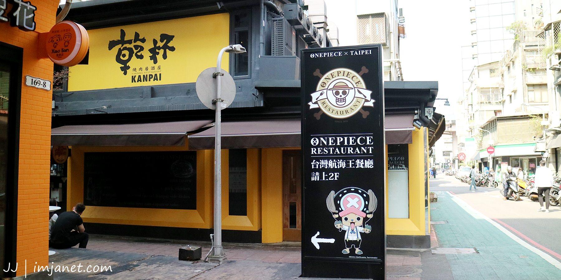 台北東區|台灣航海王餐廳ONE PIECE Restaurant,海賊迷不能錯過的拍照聖地