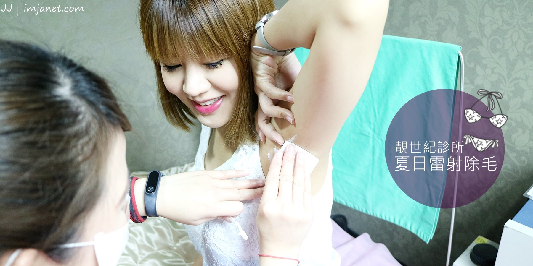 醫美|東區靚世紀診所:夏日亞歷山大紫翠玉雷射除毛大作戰,妳腋下如何?