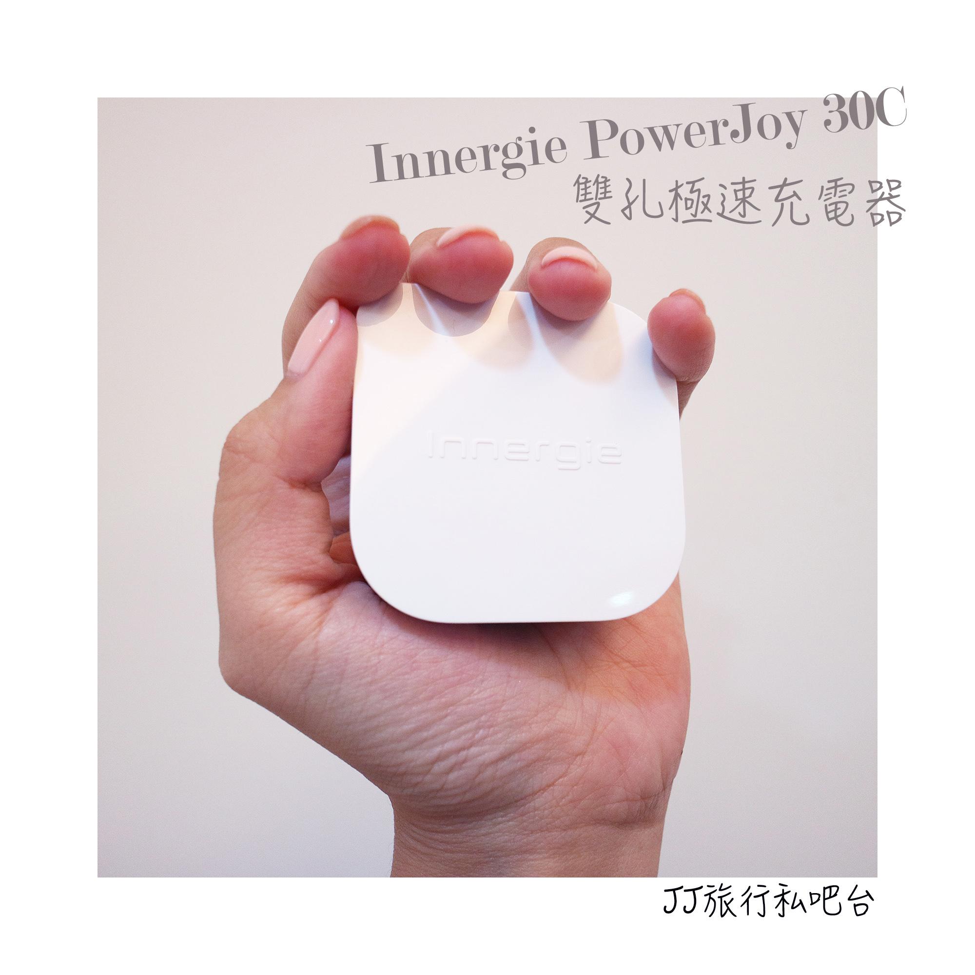購物|Innergie PowerJoy 30C USB-C雙孔極速充電器開箱,快充+多國轉接頭=旅行萬用充電器