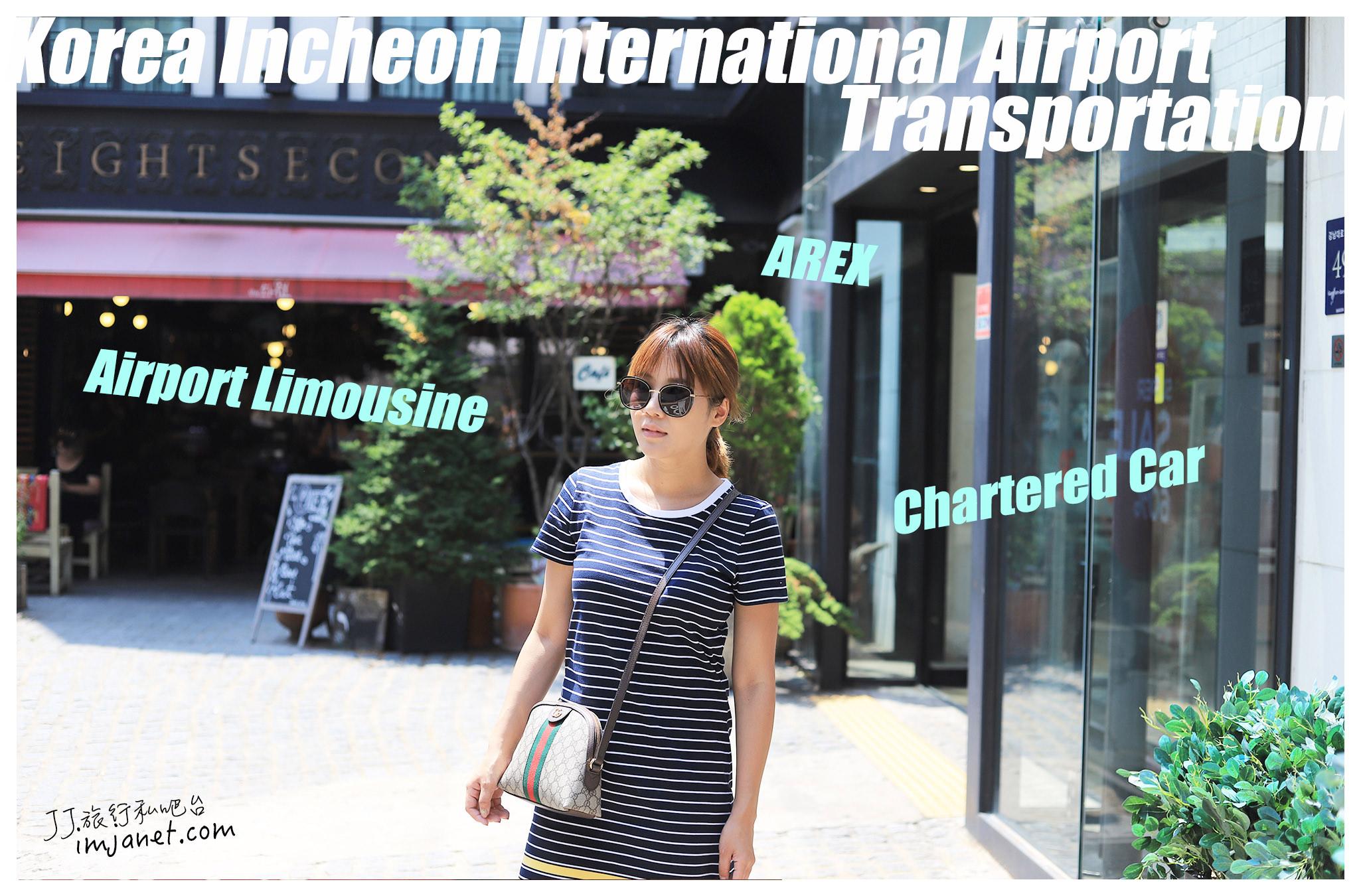 首爾|仁川機場到市區交通方式整理:機場快線AREX、機場巴士、包車