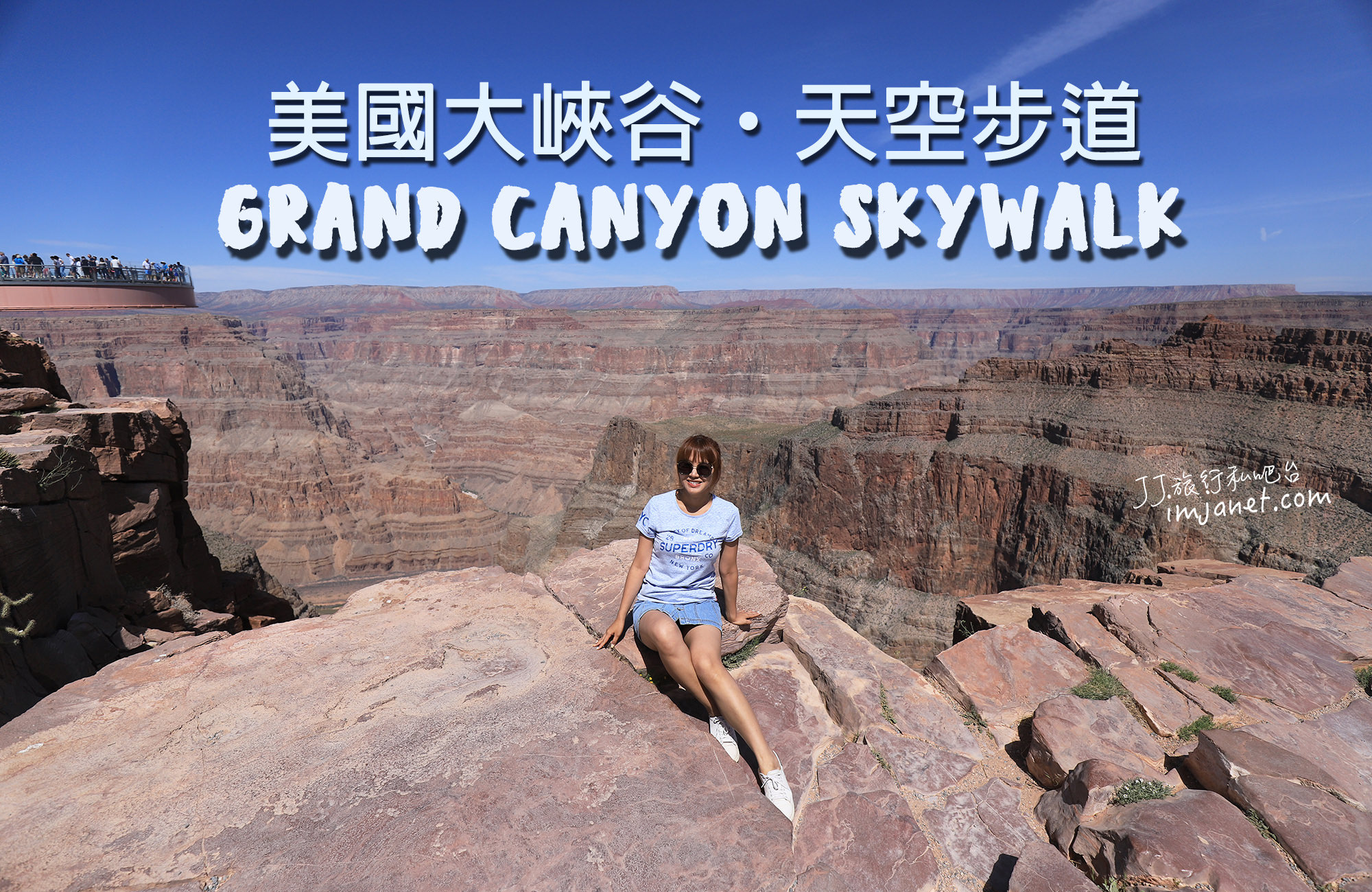 美國自由行|一生一定要去一次的壯闊絕美大峽谷!天空步道購票及園區介紹