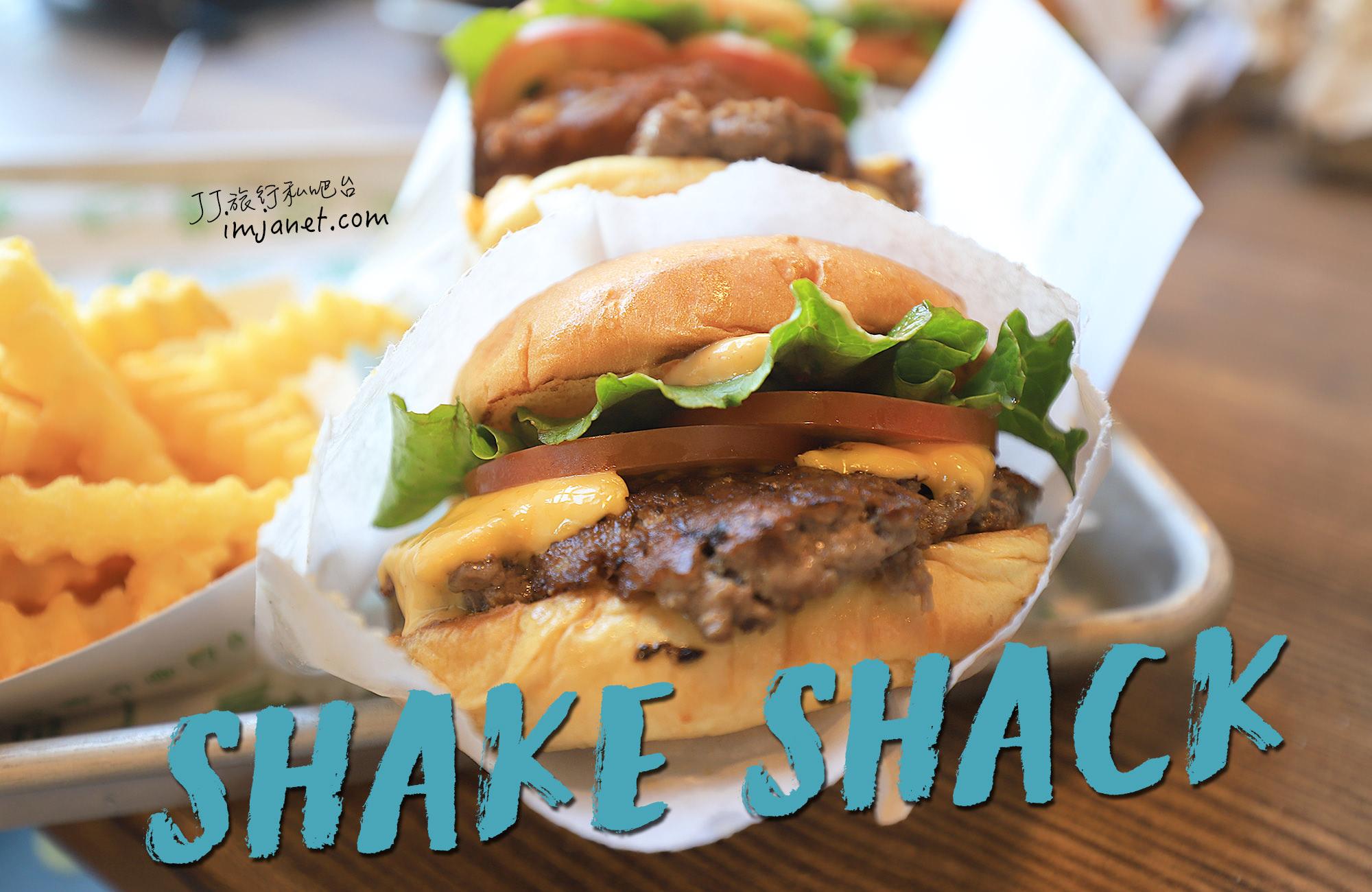 美國拉斯維加斯 Premium Outlets美食推薦,紐約人氣漢堡Shake Shack