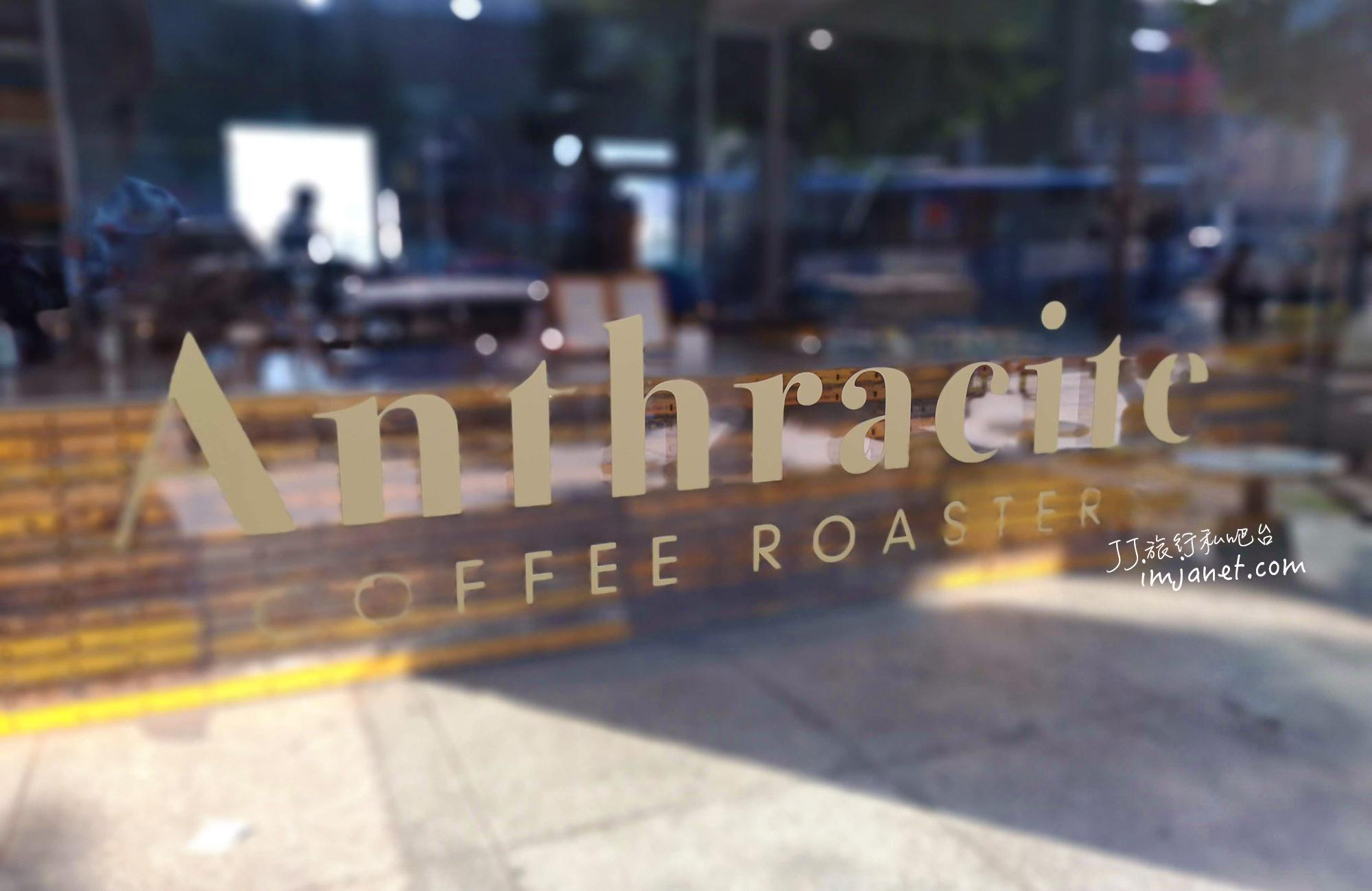 韓國首爾咖啡廳|梨泰院Anthracite Coffee Roasters