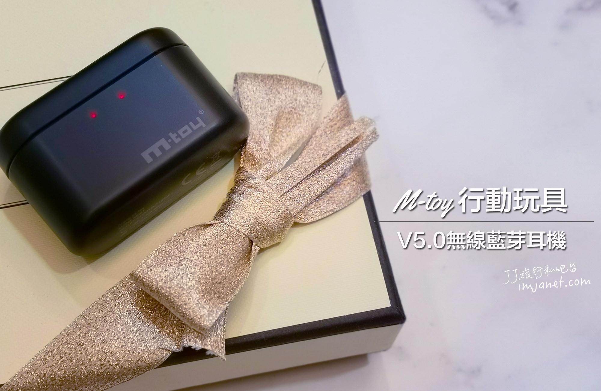 購物|M-toy行動玩具超迷你環境收音V5.0無線藍芽耳機開箱,運動慢跑通勤好實用