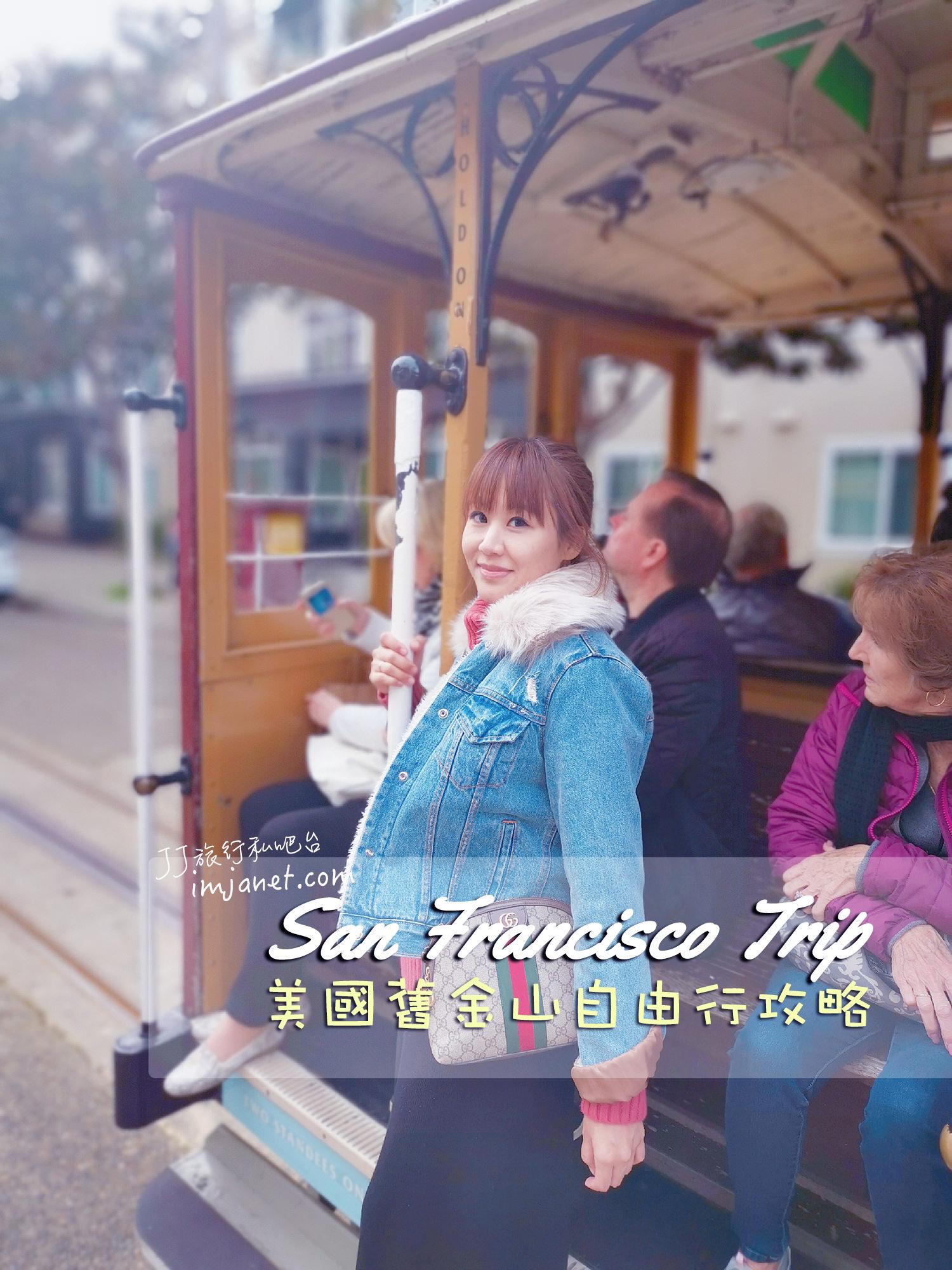 2019舊金山自由行攻略:簽證、網路、交通及租車