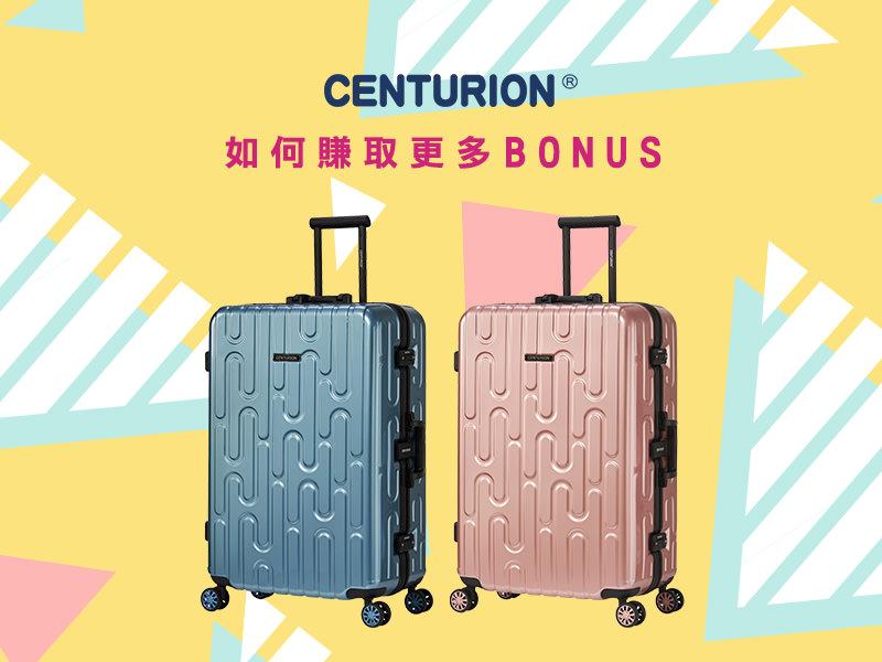 創造斜槓被動收入:CENTURION百夫長旅行箱聯盟行銷回饋金教學