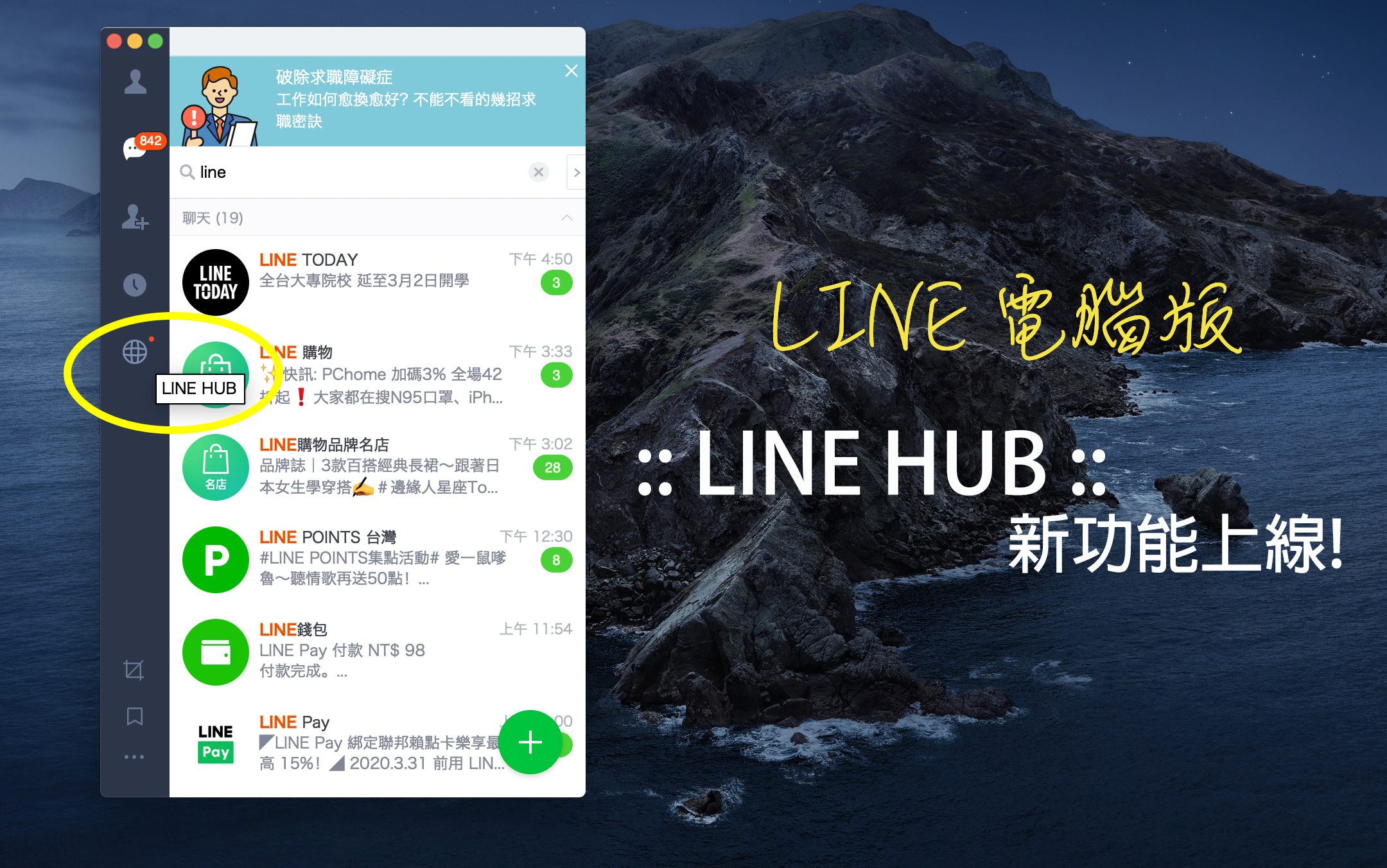 LINE HUB LINE電腦版的服務網站入口上線囉!新聞資訊生活購物一站搞定