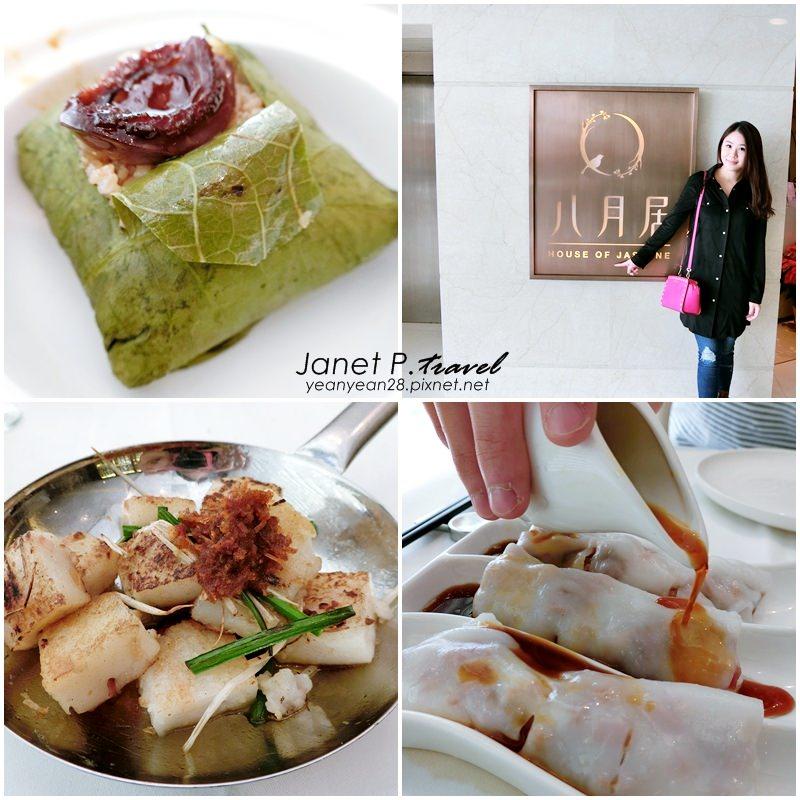 2016香港‧尖沙咀》隱身在海港城的美味 JJ大愛的米其林一星中菜餐廳八月居 2016