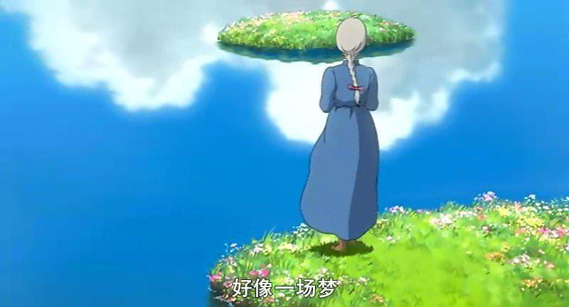 美麗、帥氣並不是為了是為了討好誰,就只是為了取悅自己- 宮崎駿的夢想之城